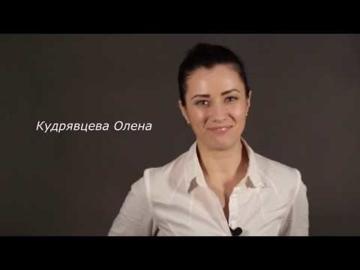 Кудрявцева Елена